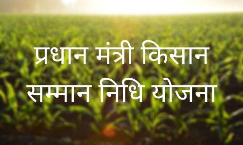 प्रधान मंत्री किसान सम्मान निधि योजना