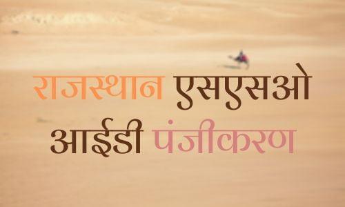 राजस्थान एसएसओ आईडी पंजीकरण
