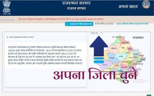 अपना खाता राजस्थान