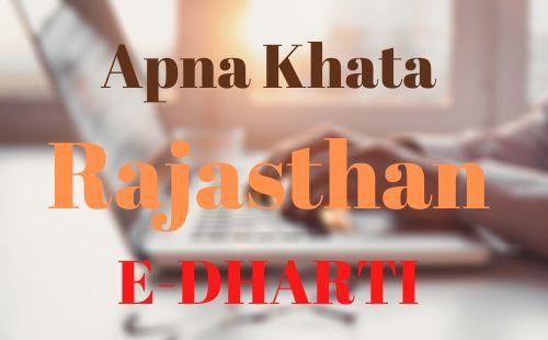 Apna Khata Rajasthan E DHARTI
