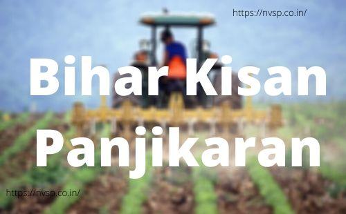 Bihar Kisan Panjikaran