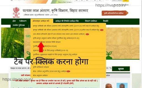 Bihar farmer registration Online