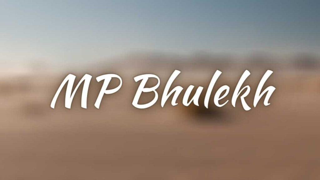 MP Bhulekh In Hindi