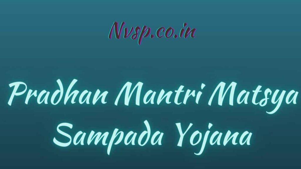 Pradhan Mantri Matsya Sampada Yojana (PMMSY) Online Apply