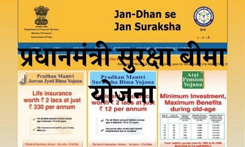 प्रधानमंत्री सुरक्षा बीमा योजना