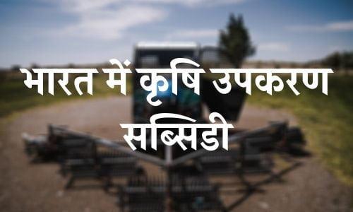 भारत में कृषि उपकरण सब्सिडी