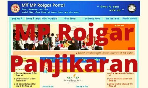 MP Rojgar Panjikaran