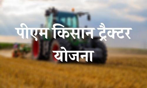 पीएम किसान ट्रैक्टर योजना