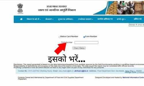 Rajasthan Ration Card राजस्थान राशन कार्ड आवेदन की स्थिति