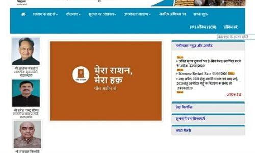 राजस्थान राशन कार्ड सूची 2019-2020 ऑनलाइन चेक करें