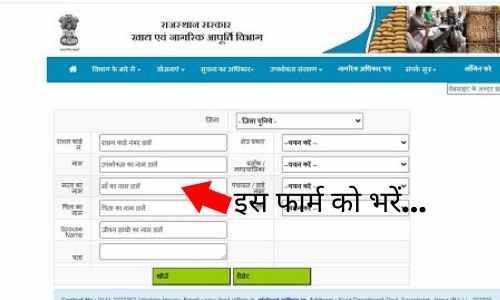 राजस्थान राशन कार्ड सूची २०२२ में ऑनलाइन नाम खोजें