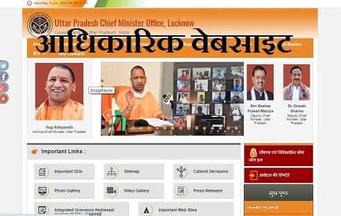 UP मुख्मंत्री कृषक दुर्गाटना कल्याण योजना के लिए आधिकारिक वेबसाइट
