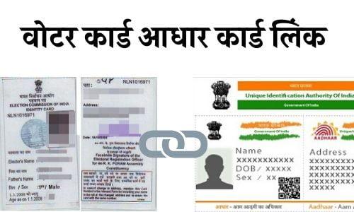 वोटर कार्ड आधार कार्ड लिंक