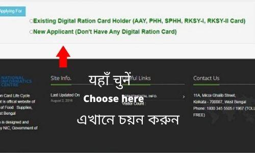 पश्चिम बंगाल राशन कार्ड