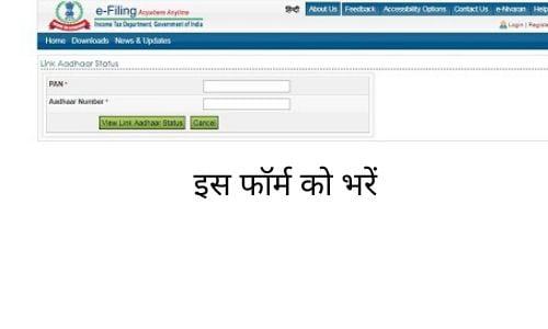 Pan Card Aadhar Card Link Status