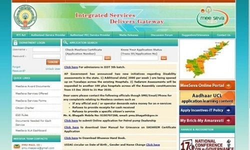 AP Meeseva 2.0 Portal: Online Apply, Eligibility, Status