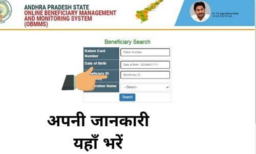 Andra Pradesh Govt Scheme