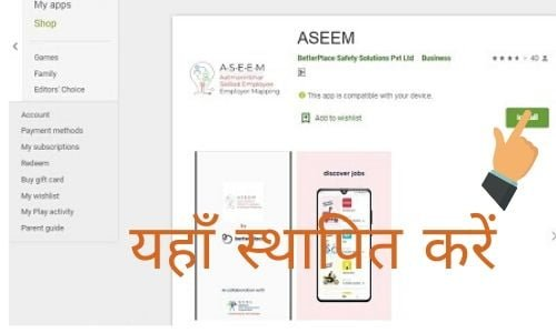 ASEEM Portal Registration 2020 smis.nsdcindia.org App Download