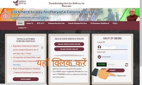 Saral Portal Haryana Registration & Login @saralharyana.gov.in