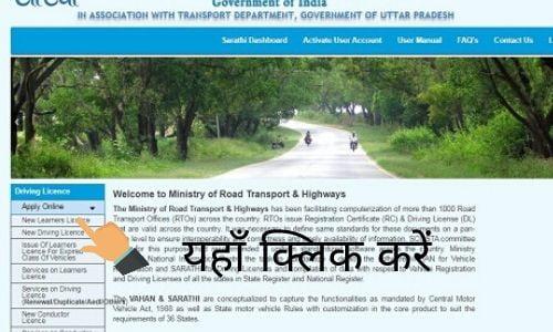 UP Sarathi Parivahan Sewa Online Apply @sarathi.parivahan.gov.in
