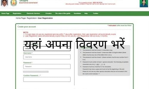 Tnreginet EC Online Guideline Value @tnreginet.gov.in