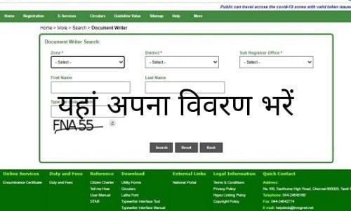 Tamil Nadu Encumbrance Search Procedure