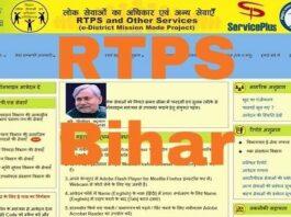 RTPS Bihar Online