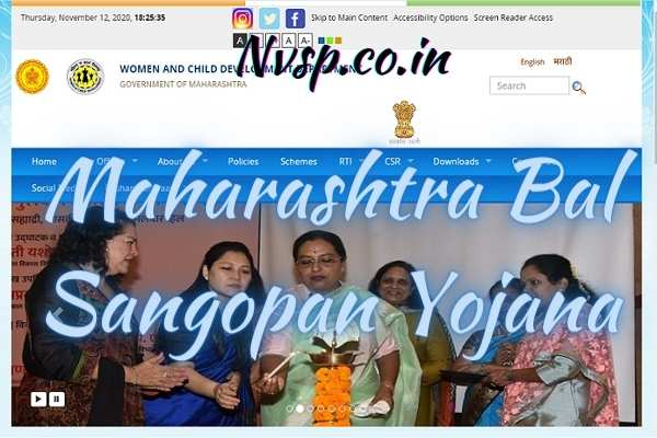 Maharashtra Bal Sangopan Yojana