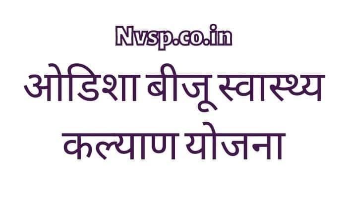 ओडिशा बीजू स्वास्थ्य कल्याण योजना