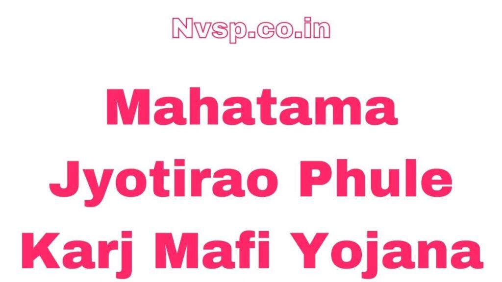 Mahatama Jyotirao Phule Karj Mafi Yojana