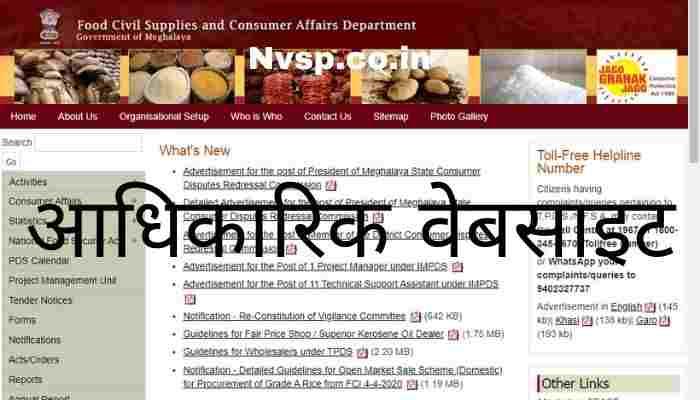 Meghalaya Ration Card - Eligibility, Benefits, Online List Check