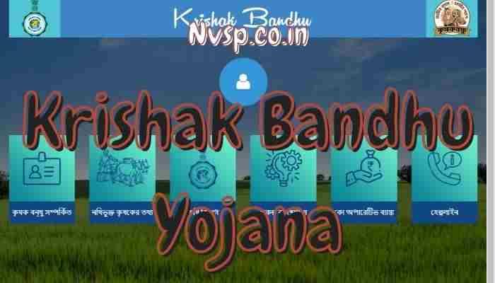 Krishak Bandhu Yojana के लिए Apply