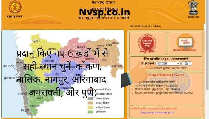 Mahabhulekh 7/12 - Digital Seva - Bhumi Abhilekh