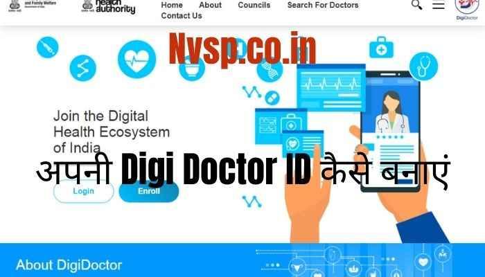 अपनी Digi Doctor ID कैसे बनाएं