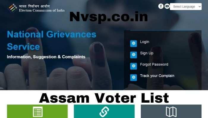 Assam Voter List शिकायत दर्ज करने की प्रक्रिया