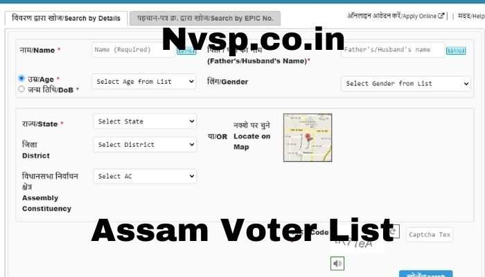 Search Name In Assam Voter List 2021