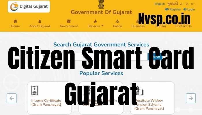 Citizen Smart Card Gujarat के लिए ऑनलाइन आवेदन कैसे करें