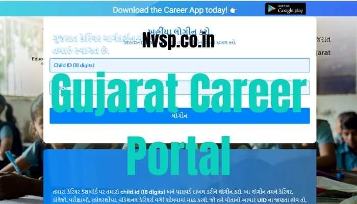 Gujarat Career Portal - गुजरात कैरियर पोर्टल - Gujarat Career APP