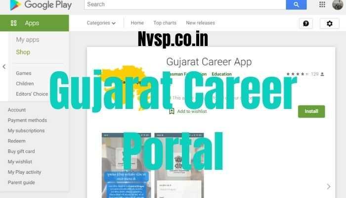 Gujarat Career Portal