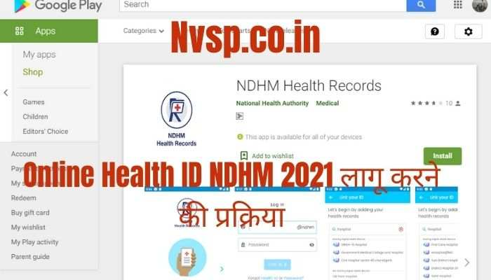 NDHM Digital Health Mission Yojana - Online Health ID NDHM 2021 लागू करने की प्रक्रिया