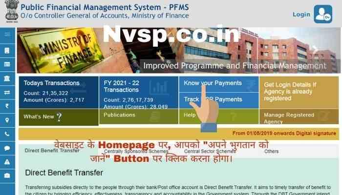 PFMS वेबसाइट के माध्यम से यूपी छात्रवृत्ति की स्थिति